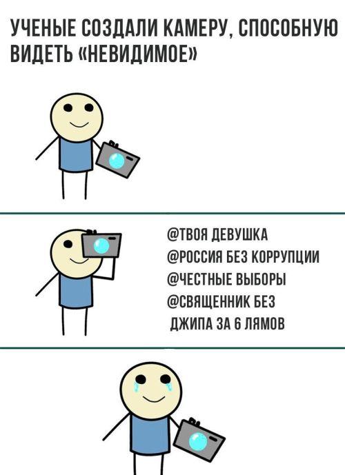 Смешные комиксы в рубрике картинки приколы видео ru  Смешные комиксы